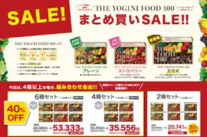 6月末まで!THE YOGINI FOOD 100 まとめ買いSALE実施中!
