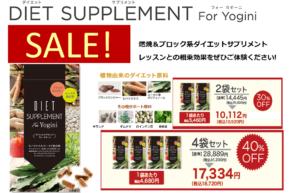 12月末まで!DIET SUPPLEMENTまとめ買いSALE実施中!
