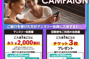 お友達紹介で最大10,000円割引!1月末まで